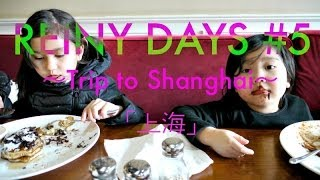REINY DAYS #5 ~trip to Shanghai~ 「上海」