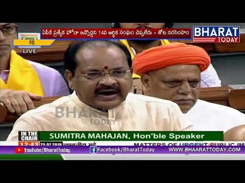 Parliament 2018: AP MP Narasimham Speech At Parliament Live | Bharat Today