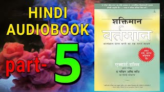 The power of now in hindi | part 5 | hindi audiobook | Eckhart tolle