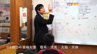 武蔵関校 小6都立中受検対策「理系:天気・大地・天体」