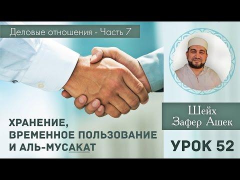 Деловые отношения (7 часть) - Хранение, временное пользование и аль-мусакат.
