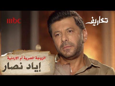إياد نصار: الزوجة المصرية يعتمد عليها