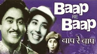 Video Baap Re Baap - Super Hit Comedy Black & White Hindi Movie download in MP3, 3GP, MP4, WEBM, AVI, FLV January 2017