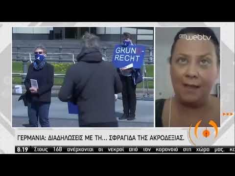 Γερμανία : διαδηλώσεις με τη …σφραγίδα της ακροδεξιάς | 22/05/2020 | ΕΡΤ