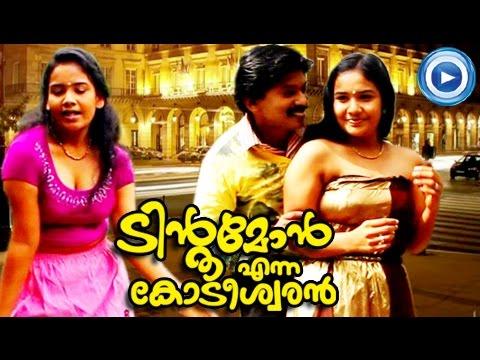 Tintumon Enna Kodeeswaran Movie Song  - Thazhvara Manalthari | Santhosh Pandit