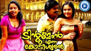 Tintumon Enna Kodeeswaran Movie Song  - Thazhvara Manalthari | Santhosh Pandit