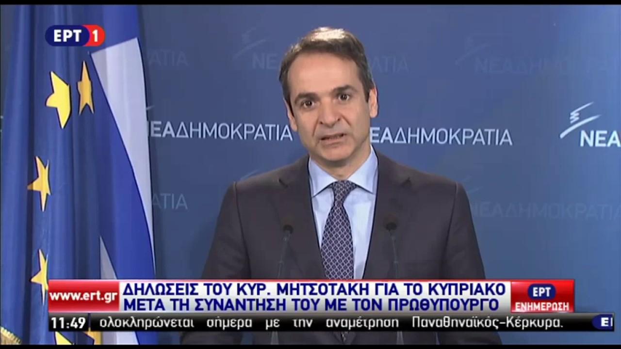 Δήλωση Κυρ. Μητσοτάκη μετά τη συνάντησή του με τον Πρωθυπουργό