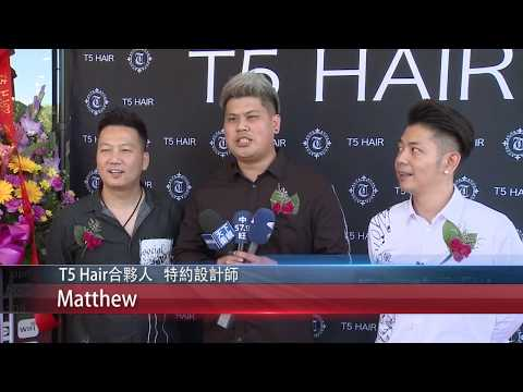 1011 粵 T5  Hair Salon 羅蘭崗隆重開幕 送數千元禮品紅包