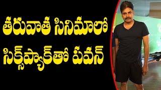 Is Pawan Kalyan Working for Six Pack | Latest Telugu Movie News