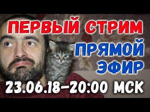 АНОНС о прямом эфире 23.06.2018