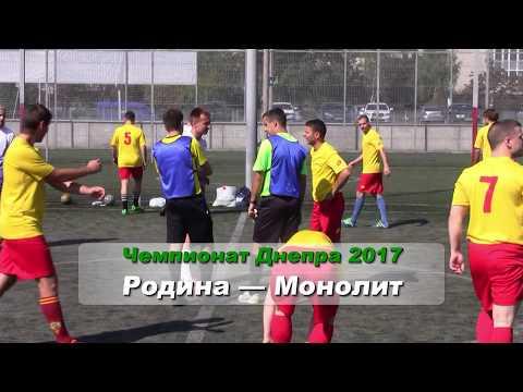 Родина — Монолит (обзор). 09.09.2017