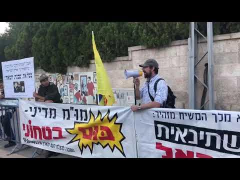 פעילות המחאה נגד תוכנית המאה