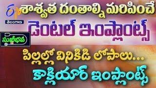 Sukhibhava   21st March 2017   Full Episode   ETV Telangana