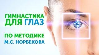 Глазная гимнастика по методике М.С. Норбекова