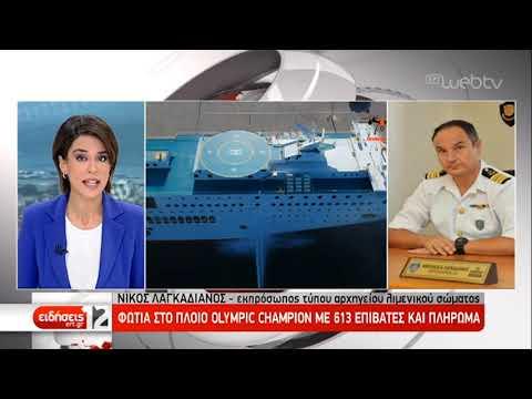 Έσβησε η φωτιά στο πλοίο Olympic Champion – Σώοι οι επιβάτες | 28/09/2019 | ΕΡΤ
