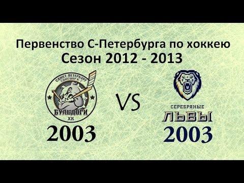 Кубок Федерации 2003 г.р. Бульдоги - Серебряные Львы (видео)