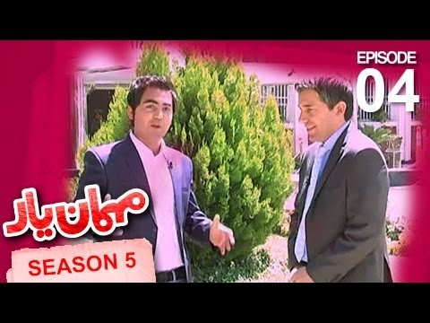 Video Mehman-e-Yar - Season 5 - Episode 4 / مهمان یار - فصل پنجم - قسمت چهارم download in MP3, 3GP, MP4, WEBM, AVI, FLV January 2017