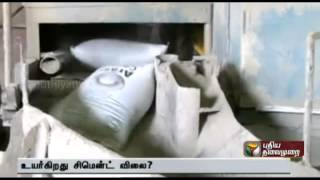 Cost of cement likely to increase