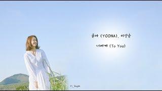 Video [韓繁中字] 潤娥(윤아/YOONA) , 李尚順(이상순) - 致你 (너에게 / To You) MP3, 3GP, MP4, WEBM, AVI, FLV Agustus 2018