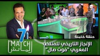 برنامج الماتش: الإنجاز التاريخي لمنتخب المغربي فوت صال