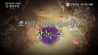 2019 정동극장 상설공연<br> <궁:장녹수전> 홍보영상 영상 썸네일
