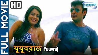 Yuvraj (Dubbed) (HD) - Superhit Bengali Movie   Darshan   Nikitha   Avinash