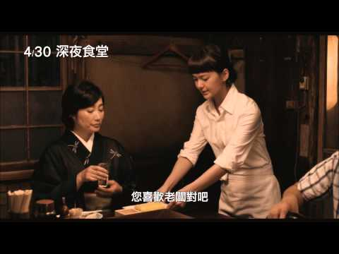 【深夜食堂】中文預告