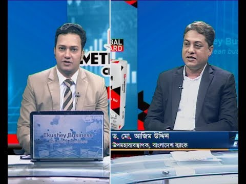 একুশে বিজনেস|| ড. মো. আজিম উদ্দিন-উপমহাব্যবস্থাপক, বাংলাদেশ ব্যাংক || ২৪ নভেম্বর ২০১৯