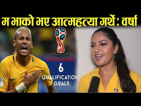 """(Neymar को कुरा गर्दा बर्षा भन्छिन्"""" म भाको भए त आत्महत्या गर्थे"""" world cup talk with Barsha Siwakoti - Duration: 12 minutes.)"""