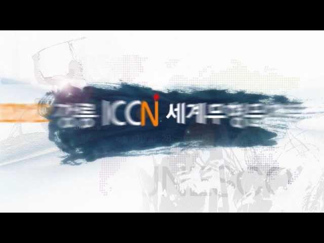 2012강릉ICCN세계무형문화축전
