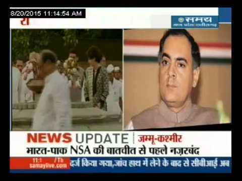 राजीव गांधी की 71वीं जयंती