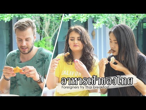 Thai Breakfast | Foreigners try