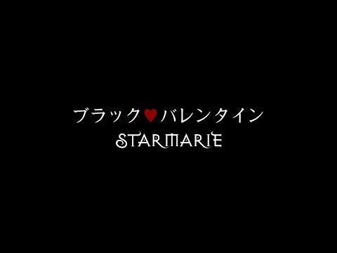 STARMARIE / ブラック❤︎バレンタイン