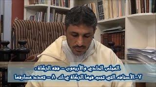 شرح كتاب فقه العبادات 41 - الزكاة - الأصناف التي تحب الزكاة ج2 - محمد عوض المنقوش