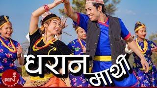 Dharan Mathi - Dambar Dhoj Sanba Limbu & Amrita Sambahamphe Limbu
