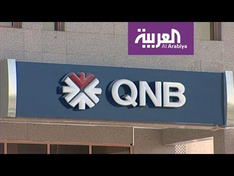 العرب اليوم - شاهد: البنوك القطرية تبحث عن شركاء جدد لإنقاذ نفسها