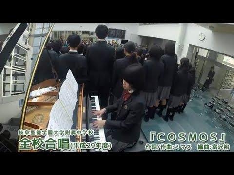 全校合唱「COSMOS」 ? 音楽会 ? 岐阜聖徳学園大学附属中学校