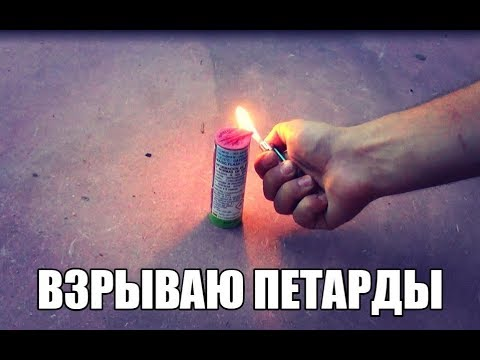 VLOG из жизни ВЗРЫВАЮ ПЕТАРДЫ НА УЛИЦЕ В ИСПАНИИ petardos firecrackers child влог