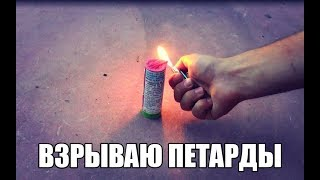 Video VLOG из жизни ВЗРЫВАЮ ПЕТАРДЫ НА УЛИЦЕ В ИСПАНИИ petardos firecrackers child влог MP3, 3GP, MP4, WEBM, AVI, FLV Juni 2018