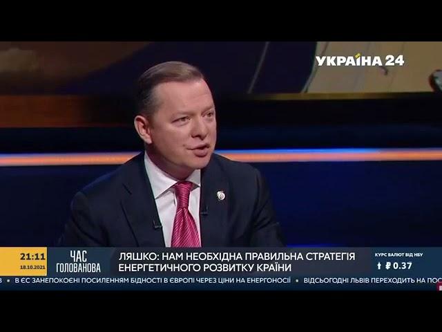 Ляшко: Головна причина неготовності України до опалювального сезону - це некомпетентність і корупція влади