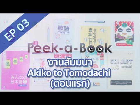 Peek-a-Book EP.03 : เธ�เธฒเธ�เธชเธฑเธกเธกเธ�เธฒ Akiko to Tomodachi (เธ�เธญเธ�เน�เธฃเธ�)