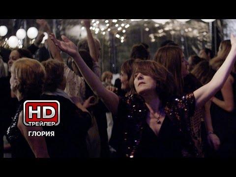 Глория - Русский трейлер