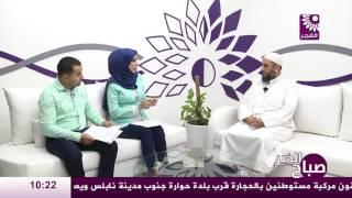 برنامج صباح الخير لقاء محمود الشرعب