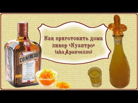 Куантро на спирту в домашних условиях