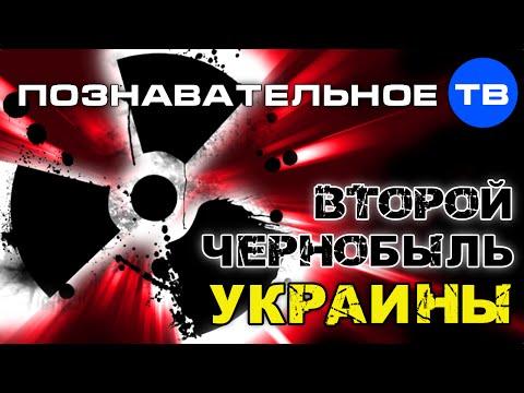 Второй Чернобыль Украины (Познавательное ТВ Артём Войтенков) - DomaVideo.Ru