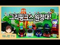 Gryphinx Expedition Compilation  Turning Mecard W Pororo Toy Animation Role Play Anniehantv