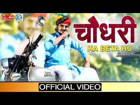 ये वीडियो जरूर देखे: चौधरी का बेटा हु - Rajasthani Love Song | Choudhary Ka Beta Hu | Shambhu Meena