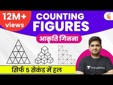 8:00 PM - SSC GD 2018 | Reasoning by Deepak Sir | Counting Figures Trick