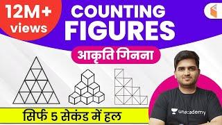 Best Trick for Counting Figures Reasoning | Solve करे 5 सेकंड में