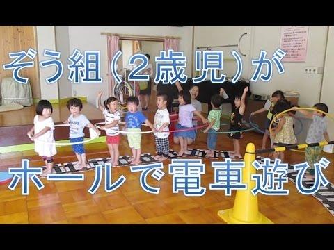 保育園で2歳児クラスがホールで電車あそび!